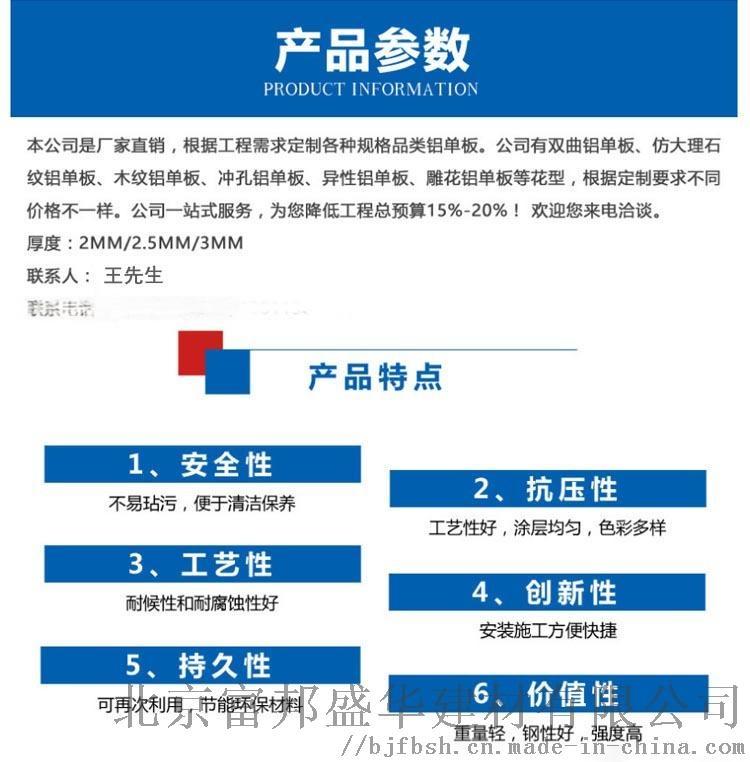 外墙内饰铝单板生产厂家 定制规格 提供样品62260072