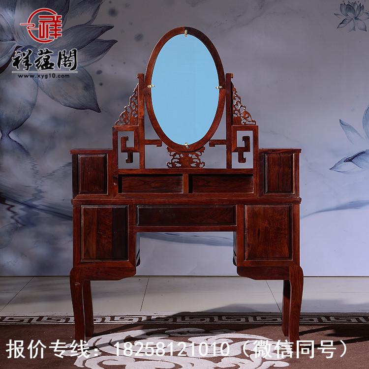 红木梳妆台 祥蕴阁18.jpg