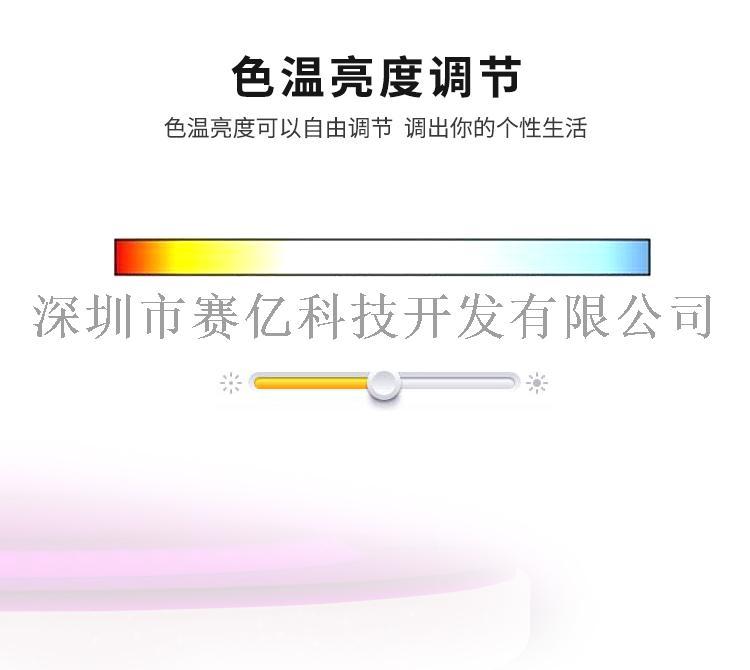 智能节能灯方案开发_05.jpg