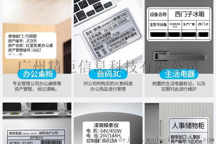 杭州仓发货 精臣固定资产标签打印机系统集成84558815