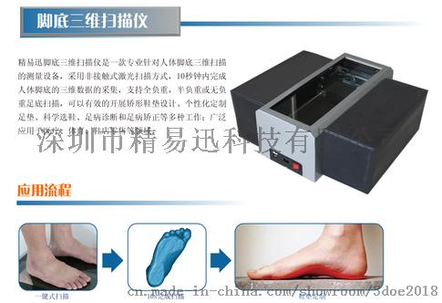脚底三维扫描仪LSS-300-鞋垫定制测量778235405
