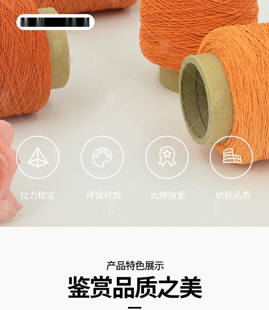 52号-涤纶橡筋线-_02.jpg