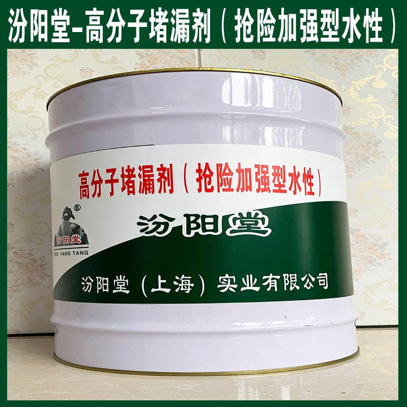 高分子堵漏剂(抢险加强型水性)、供应、售卖.jpg