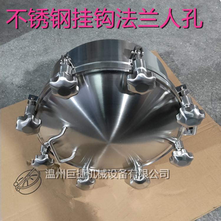 容器罐体人孔 储罐发酵罐人孔盖 储罐检查人孔厂家892525605