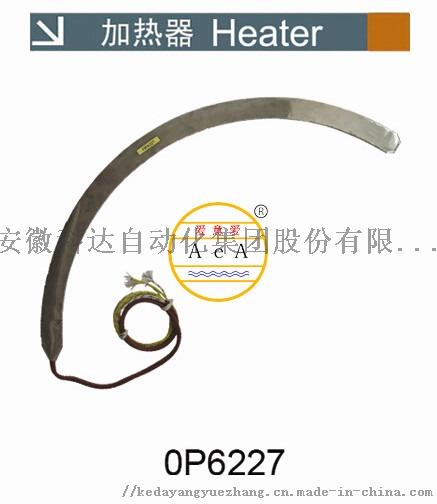 加热器0P6227.jpg
