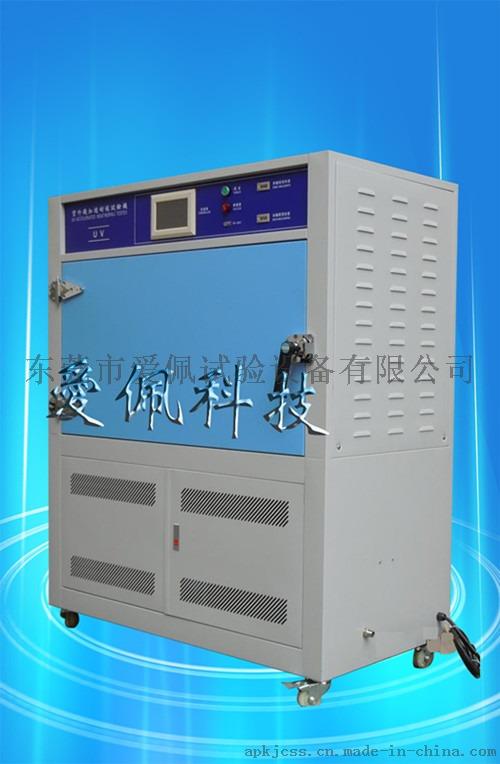 交替循环UV紫外光试验箱777322995