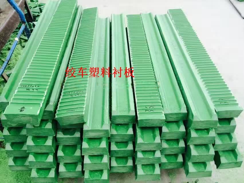 单绳缠绕式提升机滚筒用塑料衬板替代木衬规格型号齐全山西沂州销售处43624872
