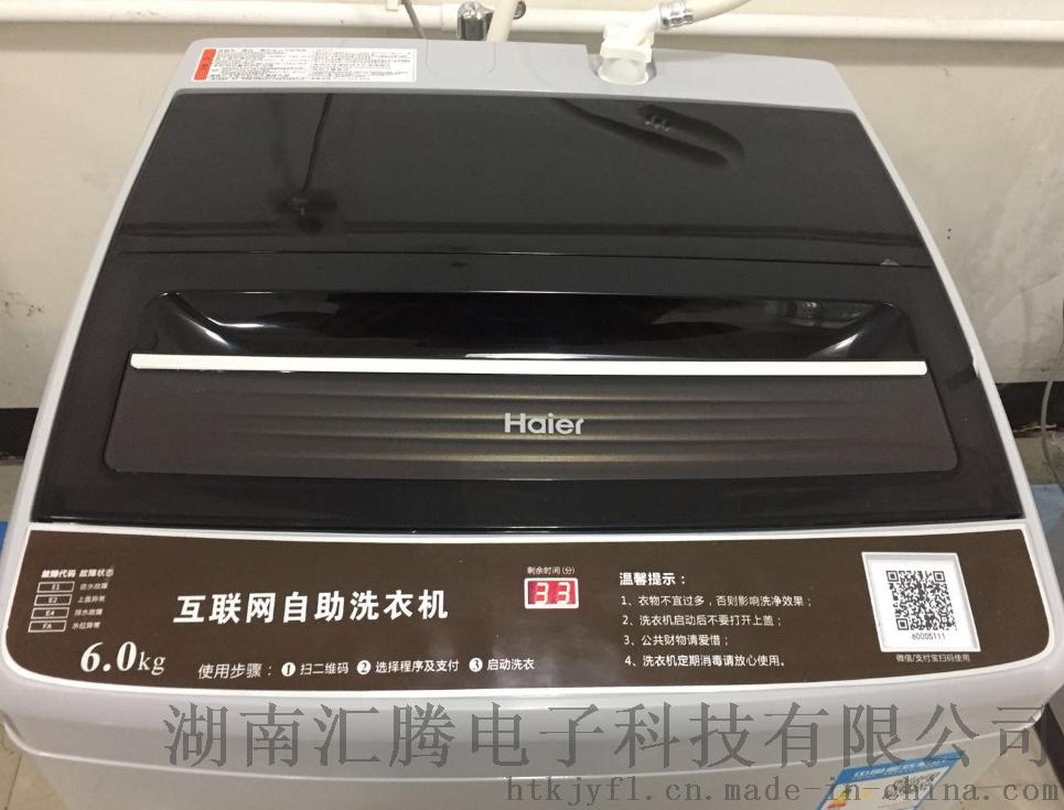 长沙投币式洗衣机的价格多少hj770223545