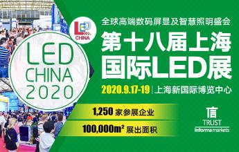 2020第十八屆上海國際LED展