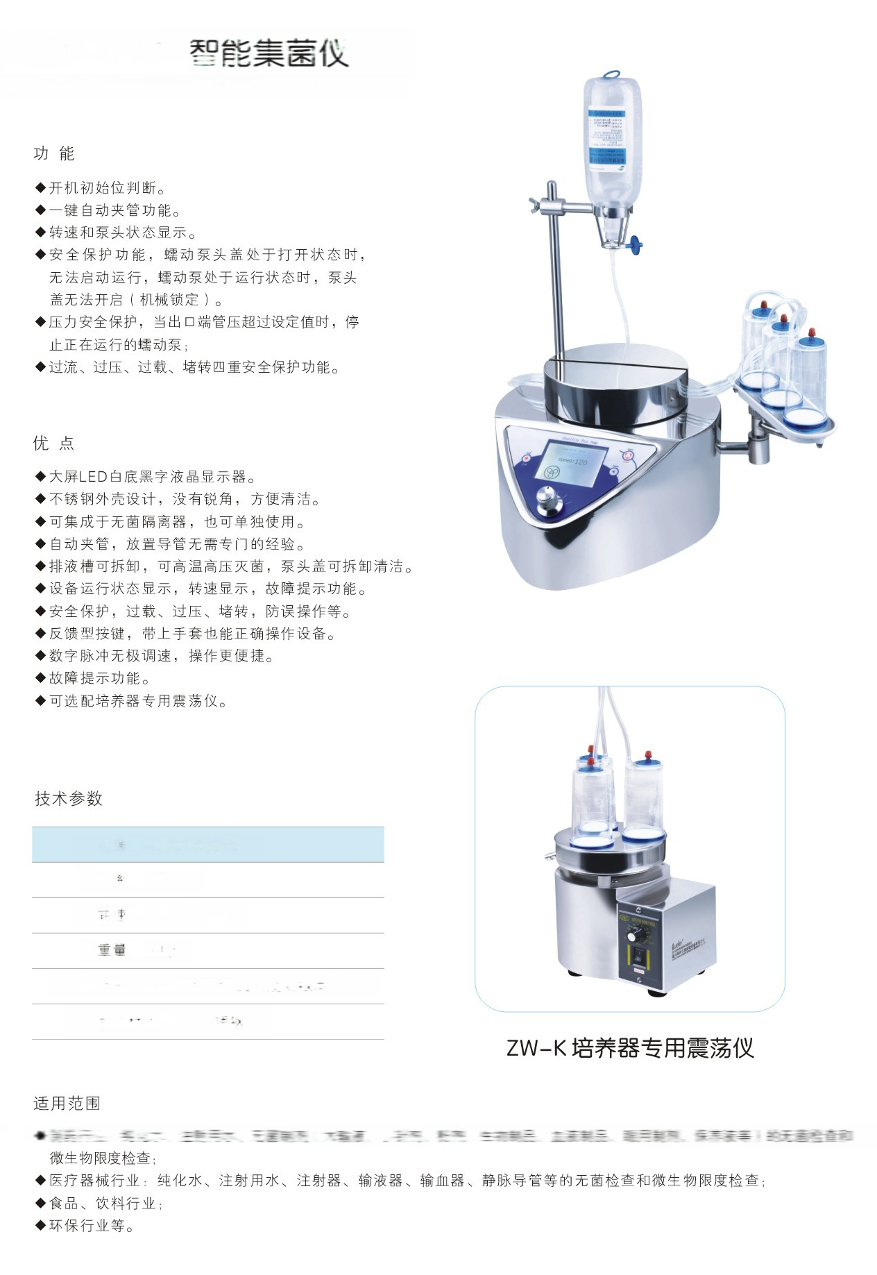 ZW-LPA01型智能集菌仪.jpg