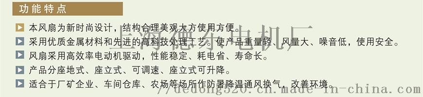 落地扇介绍gif_副本.jpg