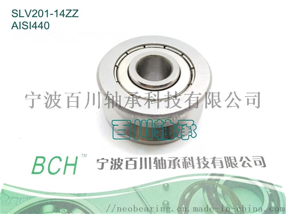 SLV20/7ZZ不繡鋼V槽導軌滾輪軸承832305222