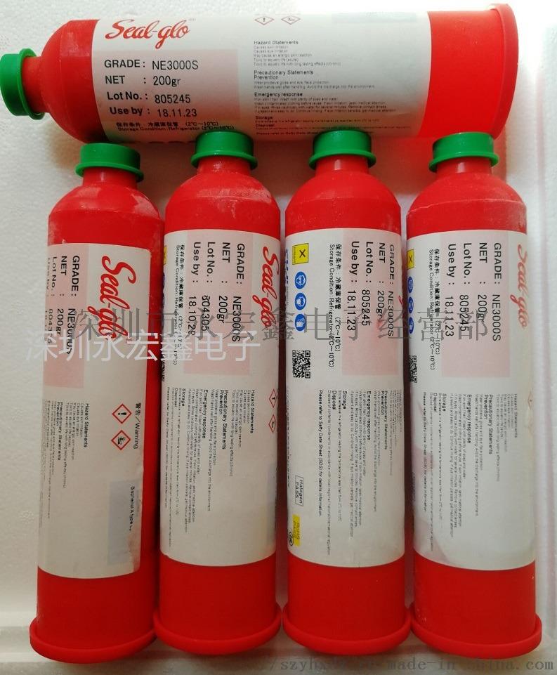 SMT貼片紅膠富士紅膠NE3000S鋼網印刷用792042015