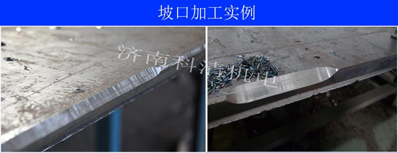 数控坡口机设备SKF-15直板V型坡口焊缝铣边机93612772