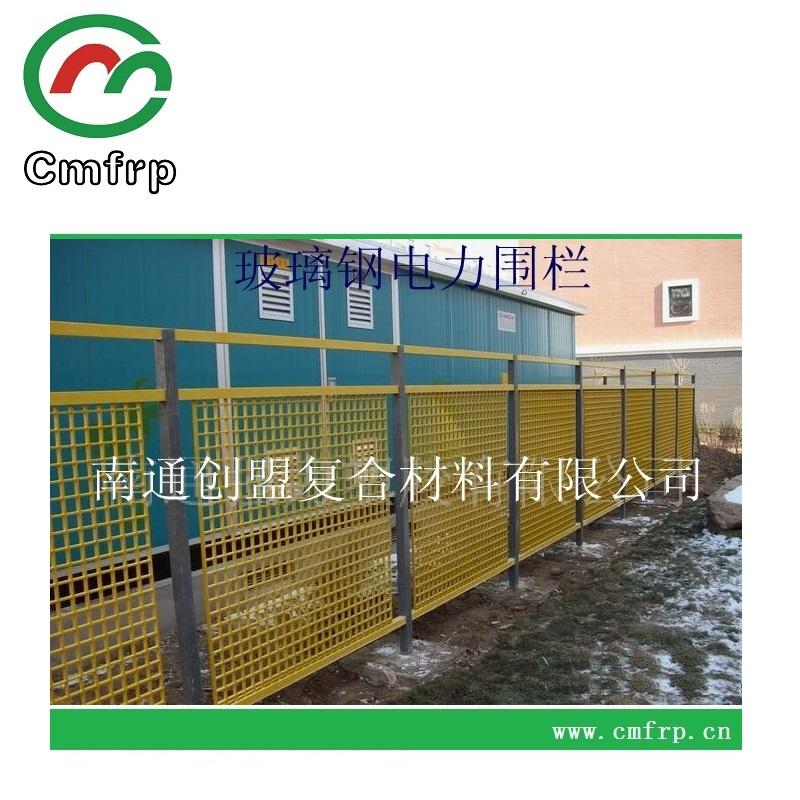 南通创盟工厂直销;玻璃钢变压器围栏,玻璃钢箱变围栏111327792