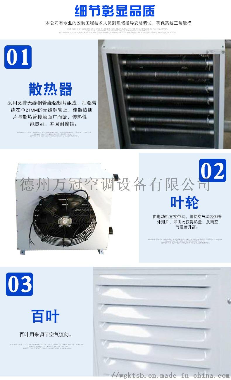 4GS熱水暖風機   工業水暖暖風機114821182