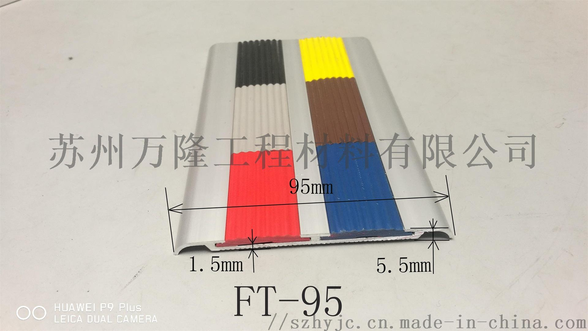 楼梯防滑条种类,铝合金楼梯,踏步防滑条安装方法133909515