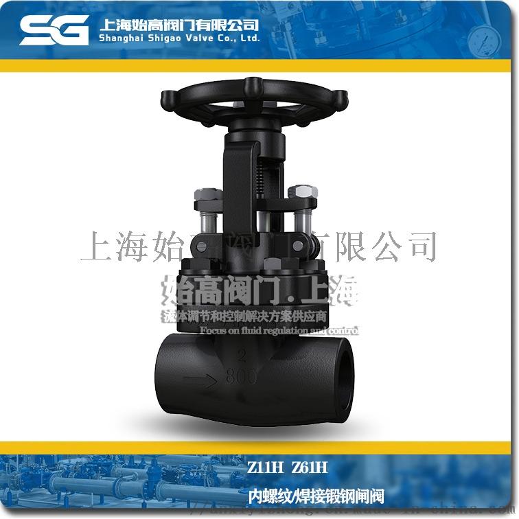 Z11H-Z61H锻钢闸阀1.jpg