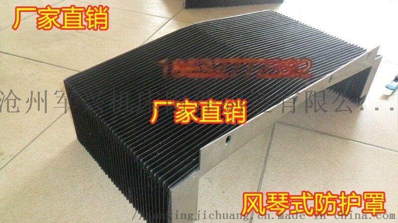 精密磨床用伸缩式风琴防护罩 防尘折布 防护套可定制97314382