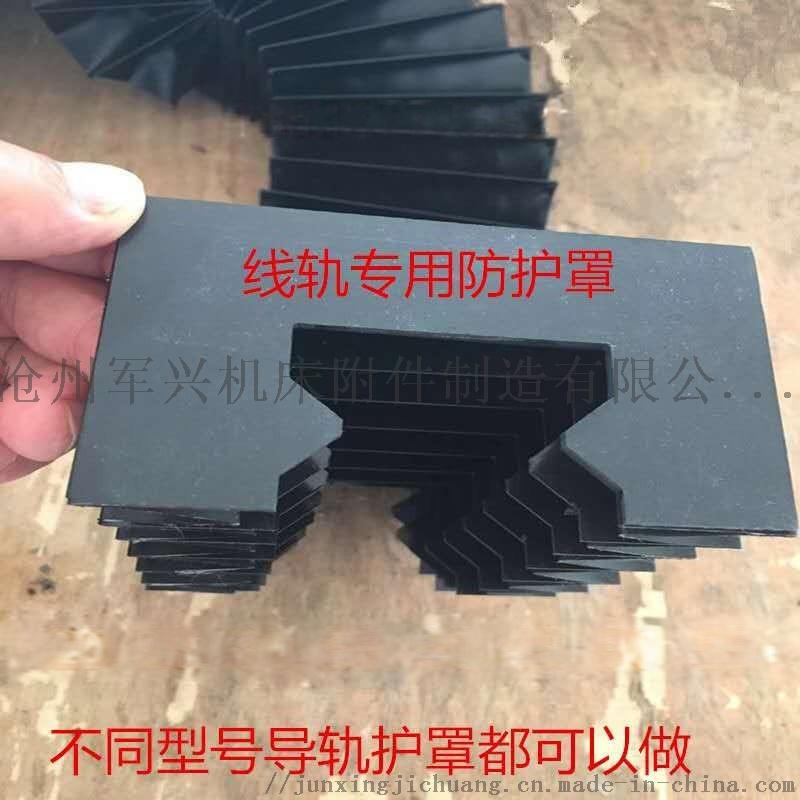 供应雕刻机使用的伸缩式风琴防护罩导轨防护罩789152902