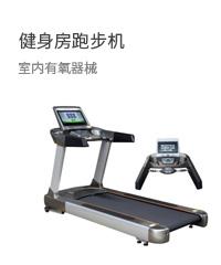 健身房跑步机