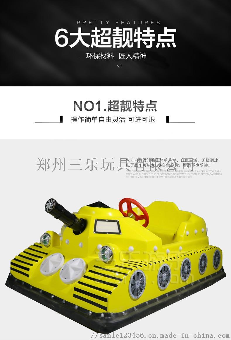 坦克碰碰车_05.jpg