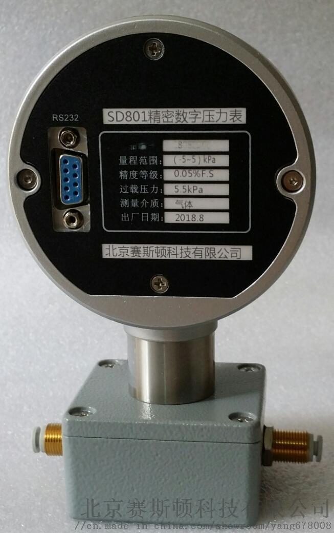 赛斯顿0.05级微压数字压力表5KPa 标准表770675902