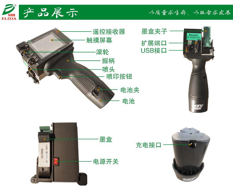 廣州食品高解析印碼機高品質 瀾石手持匣墨式噴碼機66594245