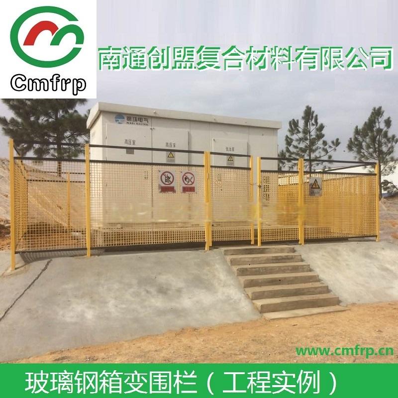 南通创盟工厂直销;玻璃钢变压器围栏,玻璃钢箱变围栏111327892