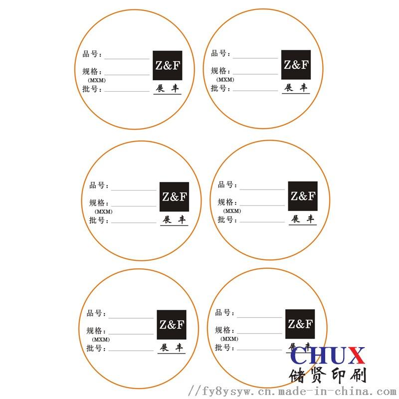哑银不干胶印刷厂宝山区定制955644345
