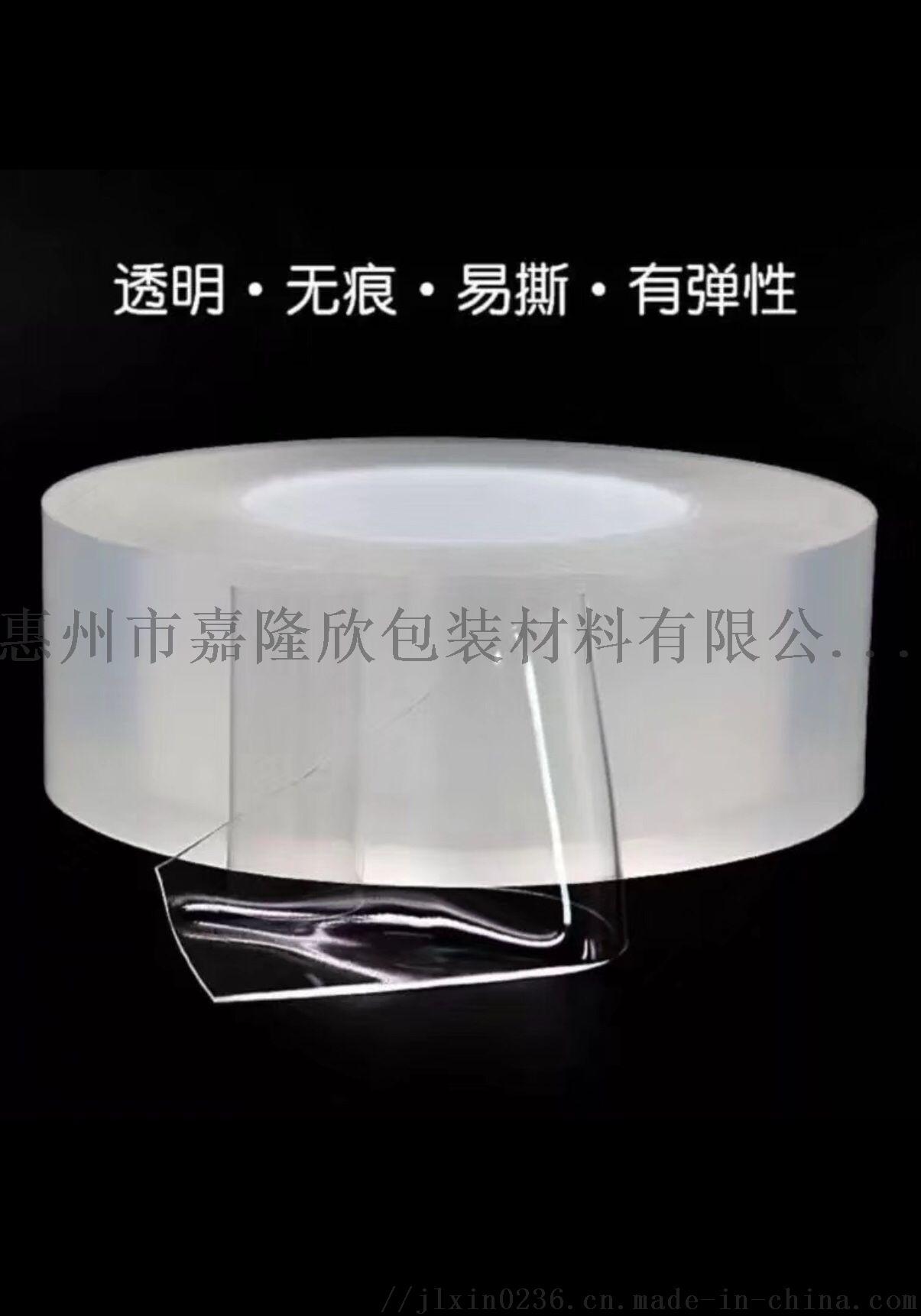 纳米无痕魔力透明双面胶带防水可移双面胶带837466105