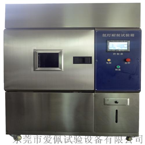 塑料老化氙灯耐候测试箱930165605