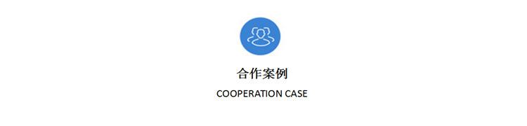 3合作案例.jpg