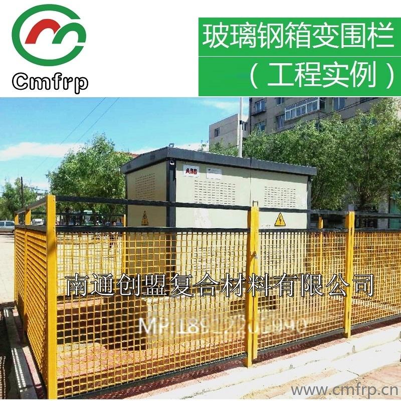 南通创盟工厂直销;玻璃钢变压器围栏,玻璃钢箱变围栏111327872