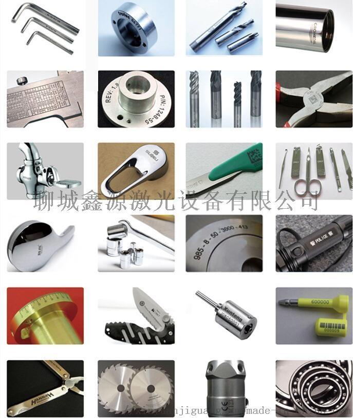 廠家供應鐳射打標機 鐳射切割機 鐳射雕刻機109450652
