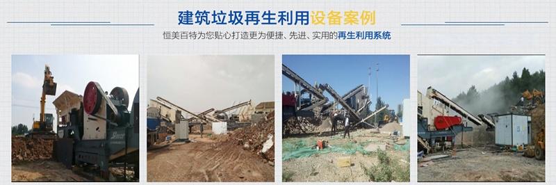 移动式矿石粉碎机 北京建筑垃圾破碎处理设备厂家94752912