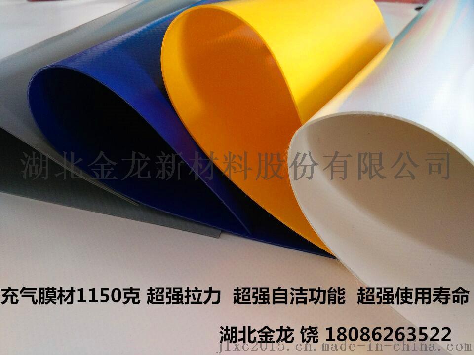 1050克金龍刀刮膜材生產廠家加工59290725