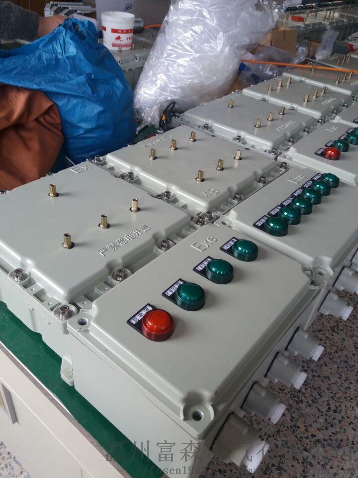 防爆检修插座箱63A五芯防爆配电箱非标定做71510055