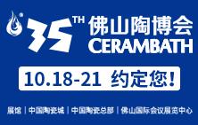 2020佛山国际陶瓷及卫浴博览交易会