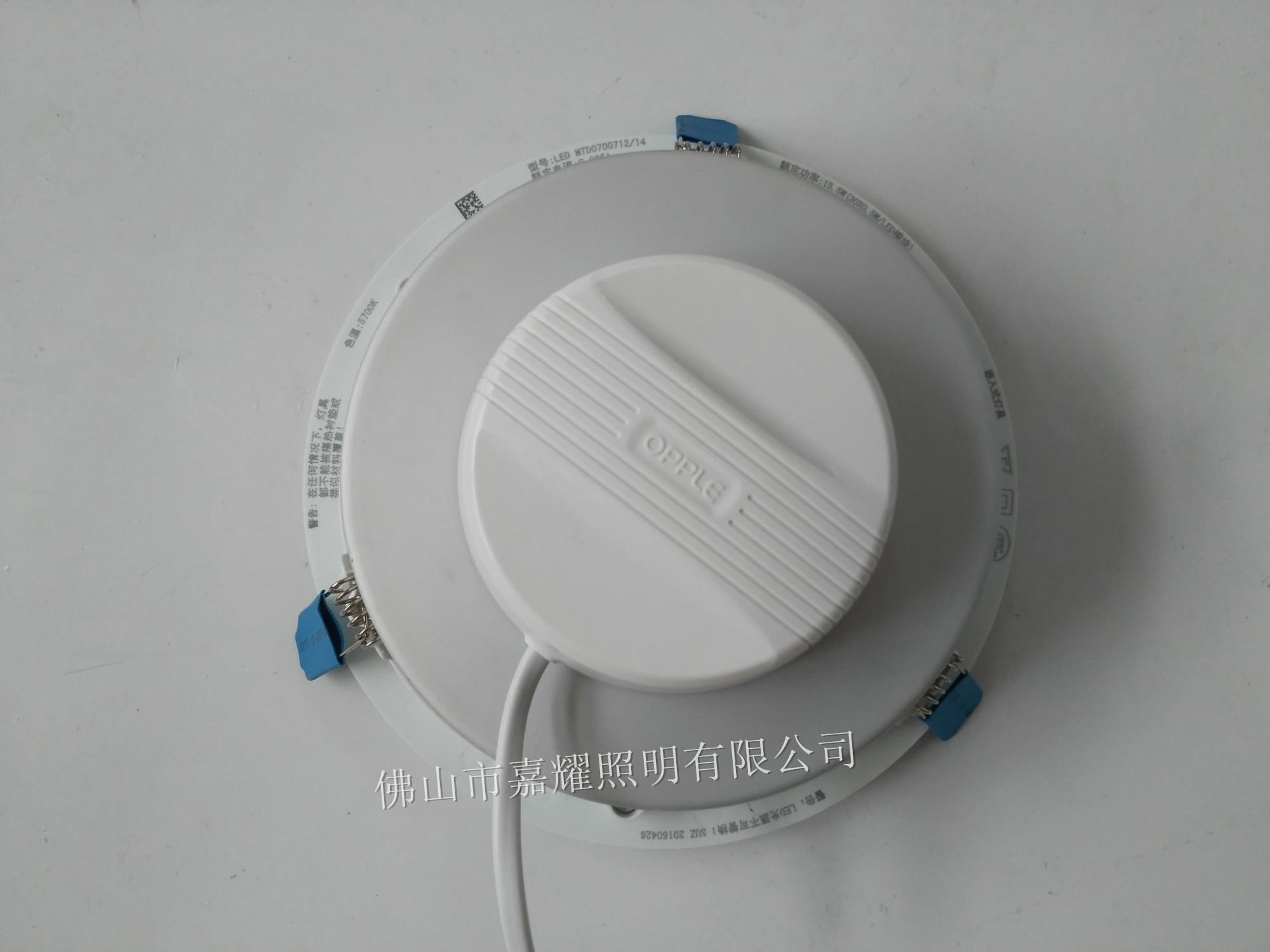 欧普皓易LED筒灯2.jpg