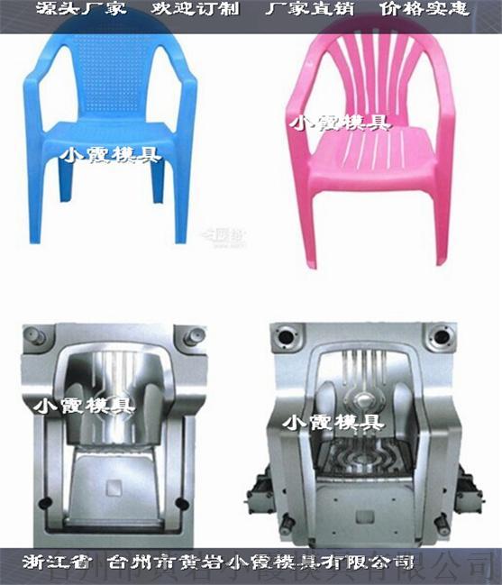 塑料沙灘椅模具0 (21).jpg