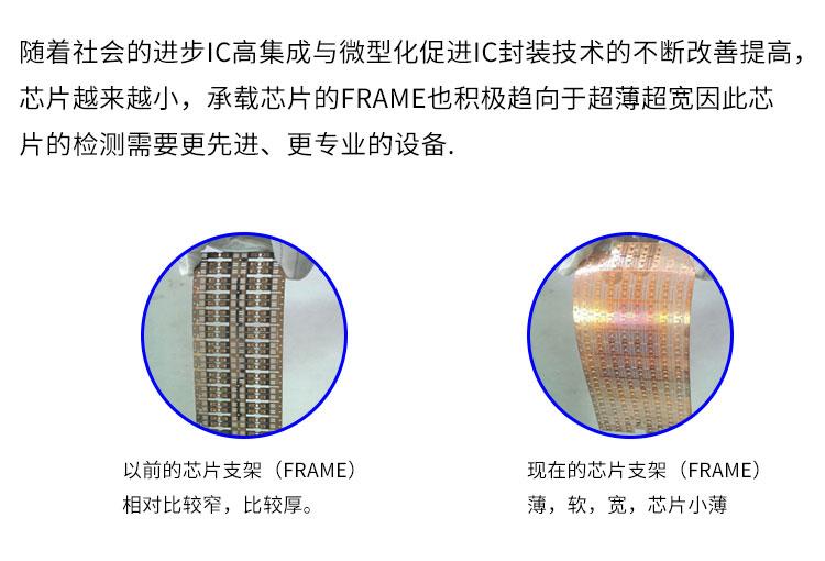 半导体frame检测仪详情页_02