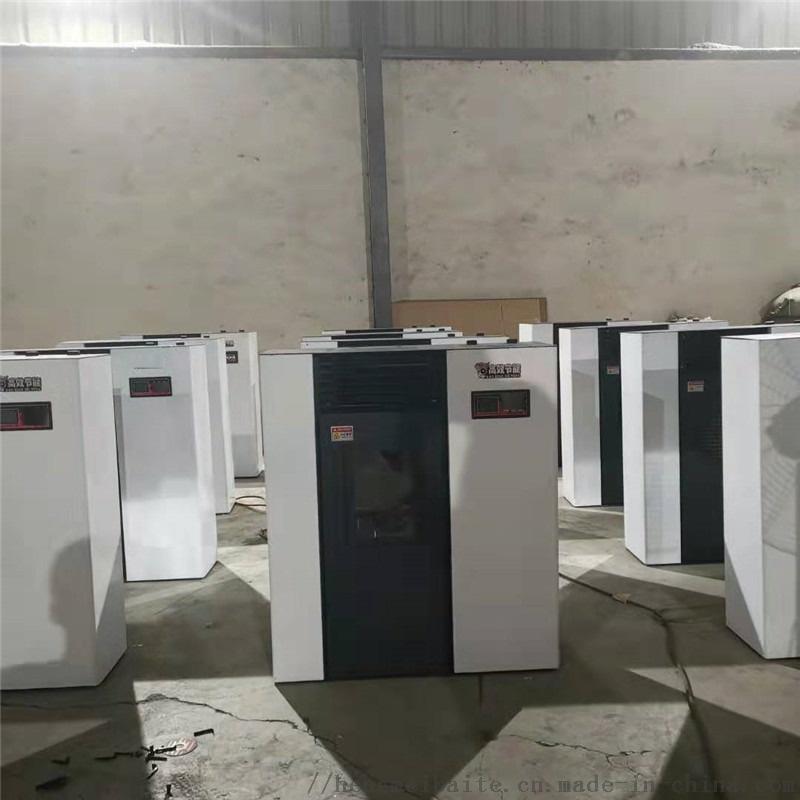 甘肅生物質顆粒取暖爐 節能環保型顆粒爐 自控恆溫828405872