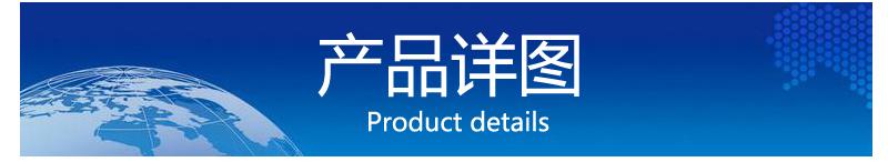 产品详图1.jpg
