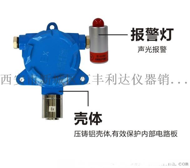 西安可燃氣體檢測報警儀13659259282825513105