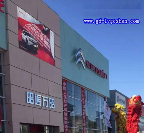 雪铁龙4S店幕墙铝板 4S店铝板幕墙供应商.jpg
