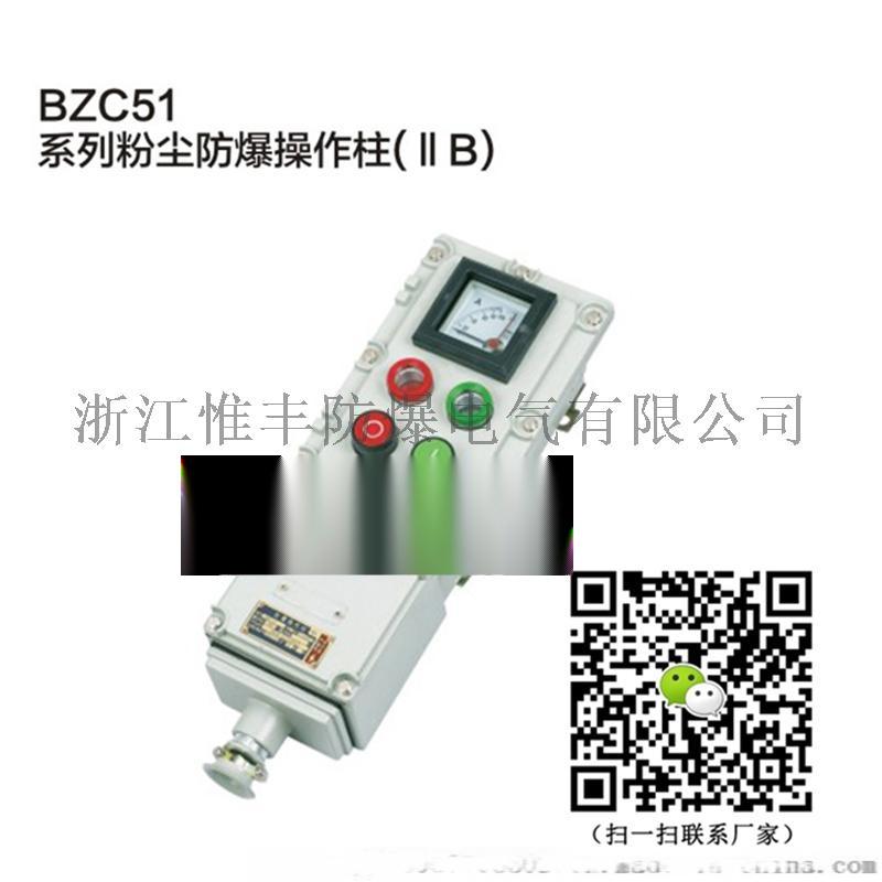 防爆按鈕開關控制箱BZC51鑄鋁合金防爆操作柱
