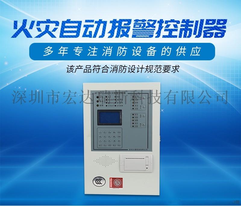37+火災自動報警控制器JB-TBZL-JLV2