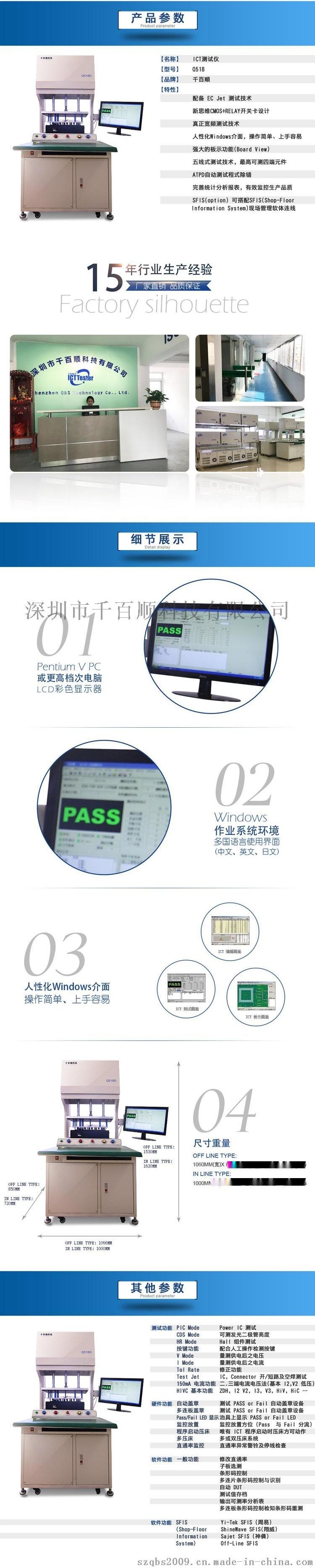 出租/回收ICT在線檢測儀 ict測試設備98573385