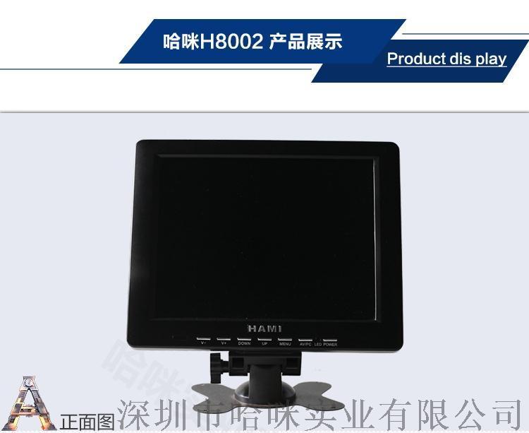 哈咪8寸H8002工業級液晶顯示器小尺寸工業顯示器59649875